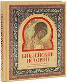 Юдин Г.Н. - Библейские истории для семейного чтения' обложка книги