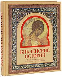Библейские истории для семейного чтения Юдин Г.Н.