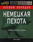 Бишоп К. - Немецкая пехота Второй мировой войны' обложка книги