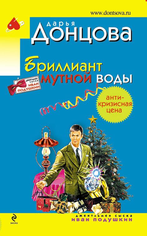 Бриллиант мутной воды Донцова Д.А.