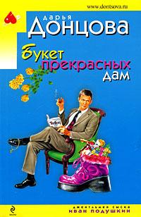 Донцова Д.А. - Букет прекрасных дам обложка книги