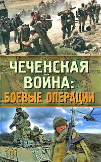 Чеченская война: боевые операции