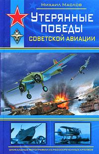 Война и мы. Советская авиация