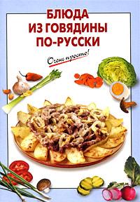Блюда из говядины по-русски Выдревич Г.С., сост.