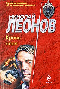 Кровь алая: повесть Леонов Н.И.