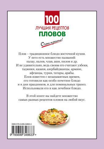 100 лучших рецептов пловов Выдревич Г.С., сост.