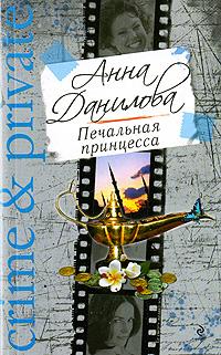 Печальная принцесса: роман Данилова А.В.