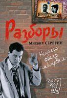 Серегин М.Г. - Разборы: роман' обложка книги