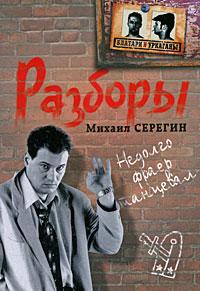 Разборы: роман Серегин М.Г.