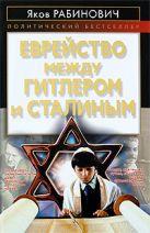 Рабинович Я.И. - Еврейство между Гитлером и Сталиным' обложка книги