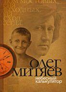 Митяев О.Г. - Небесный калькулятор: сборник' обложка книги