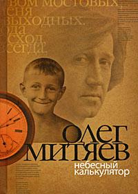 Небесный калькулятор: сборник Митяев О.Г.