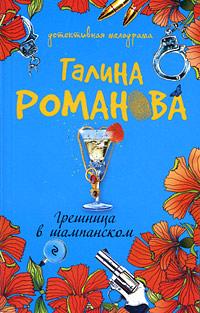 Грешница в шампанском: роман Романова Г.В.