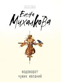 Водоворот чужих желаний: роман Михалкова Е.