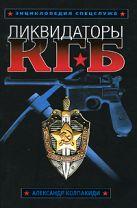 Колпакиди А.И. - Ликвидаторы КГБ' обложка книги