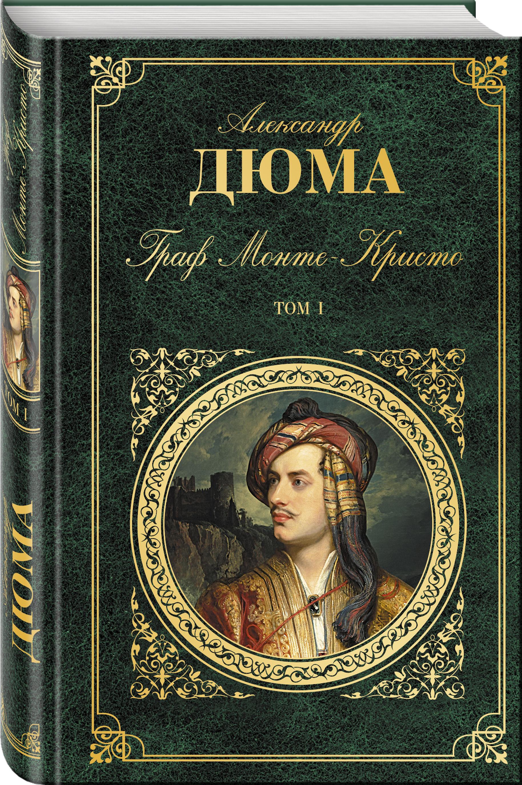 Дюма А. Граф Монте-Кристо. Т. 1 дюма а граф монте кристо