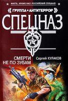 Кулаков С.Ф. - Смерти не по зубам: роман' обложка книги