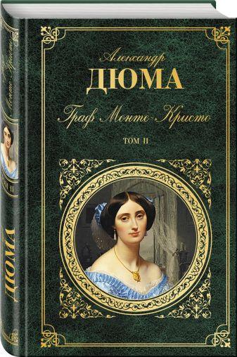 Александр Дюма - Граф Монте-Кристо. Т. 2 обложка книги