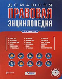 Домашняя правовая энциклопедия. 5-е изд., перераб. и доп. (+CD)