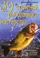 Горяйнов А.Г. - 39 ступеней рыболовного мастерства' обложка книги