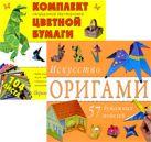 Сиклен М.В. - Искусство оригами. (+компл. цв. бум.)' обложка книги