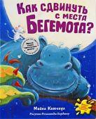 Кетчпул М. - Как сдвинуть с места бегемота' обложка книги