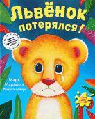 Маршалл М. - Львенок потерялся!' обложка книги