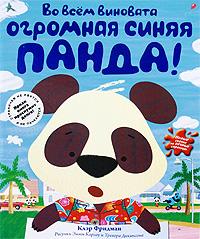 Во всем виновата огромная синяя панда!