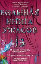 Артамонова Е., Усачева Е., Тронина Т. - Большая книга ужасов. 13: повести' обложка книги