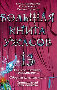 Большая книга ужасов. 13: повести