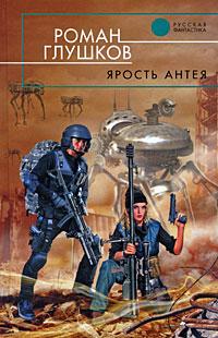 Глушков Р.А. - Ярость Антея обложка книги