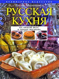 Русская кухня Молоховец Е.