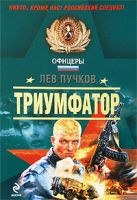 Пучков Л.Н. - Триумфатор: роман' обложка книги