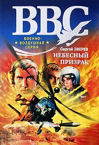 Небесный призрак: роман Зверев С.И.