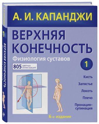 Капанджи А.И. - Верхняя конечность. Физиология суставов обложка книги