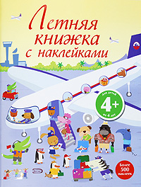 4+ Летняя книжка с наклейками