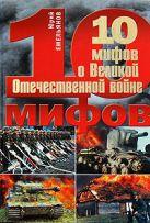 Емельянов Ю.В. - 10 мифов о Великой Отечественной войне' обложка книги