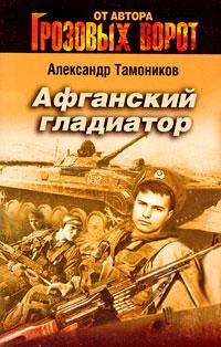Афганский гладиатор: роман Тамоников А.А.