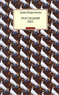 Последняя Ева: роман