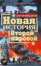 Переслегин С. - Новая история Второй мировой' обложка книги