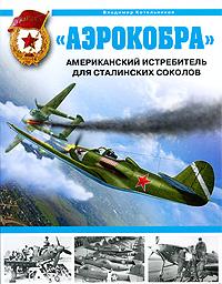 """Аэрокобра"""". Американский истребитель для сталинских соколов - фото 1"""