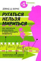 Дэвид Д.Б. - Ругаться нельзя мириться: Как научиться предотвращать и разруливать конфликты' обложка книги