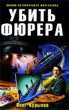 Курылев О.П. - Убить фюрера' обложка книги