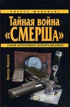 Баранов В. - Тайная война СМЕРШа' обложка книги