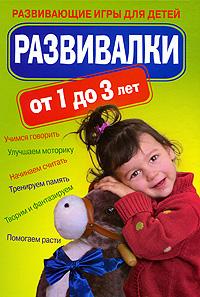 Развивалки от 1 до 3 лет. Развивающие игры для детей