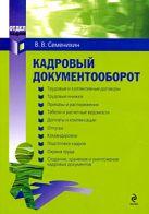 Семенихин В. - Кадровый документооборот: практическое руководство' обложка книги