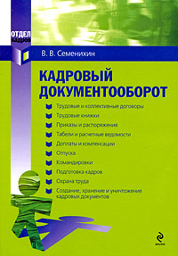 Отдел кадров (обложка)