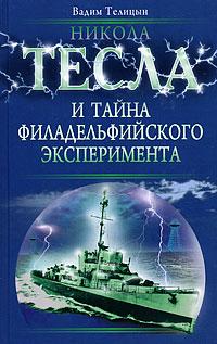 Никола Тесла и тайна Филадельфийского эксперимента