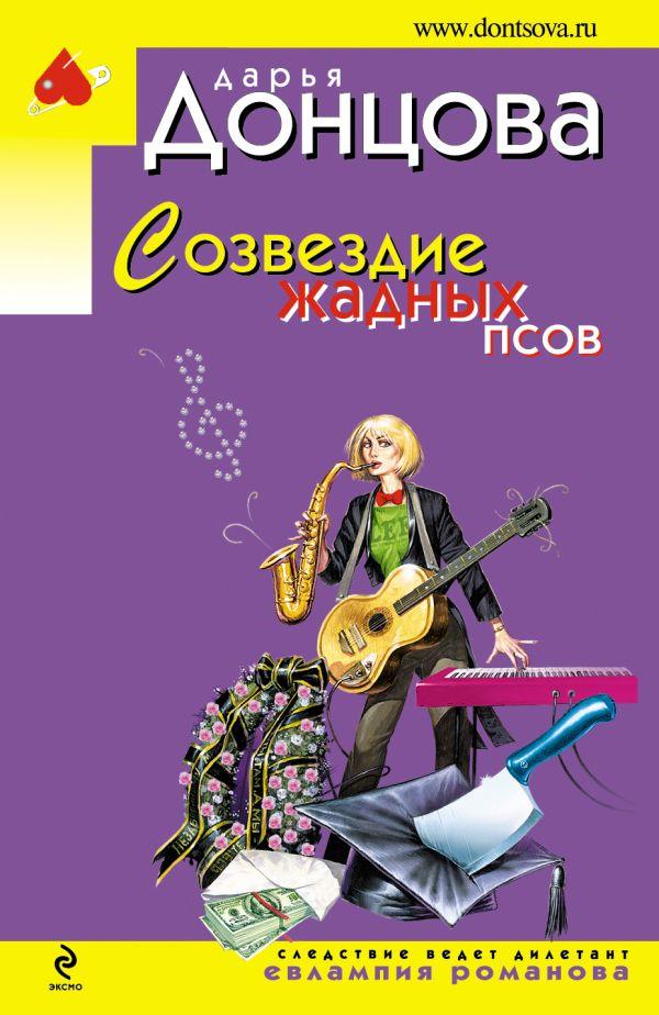 Созвездие жадных псов Донцова Д.А.