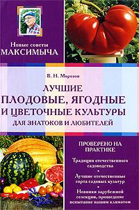 Лучшие плодовые, ягодные и цветочные культуры для знатоков и любителей Морозов В.Н.